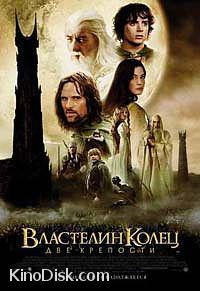 Обложка Властелин Колец 2: Две Крепости (The Lord of the Rings 2: The Two Towers)
