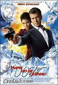 Обложка 007 - Умри, но не сейчас (007 - Die Another Day)