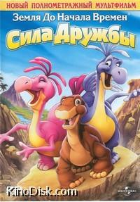 Обложка Земля До Начала Времен 13: Сила Дружбы (The Land Before Time 13: The wisdom of friends)
