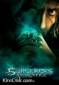 Обложка Ученик Чародея (The Sorcerer`s Apprentice)