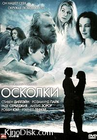 Обложка Осколки (Fugitive Pieces)