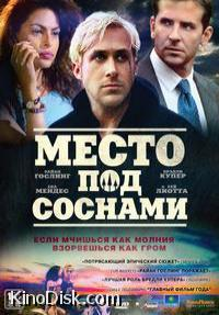 Обложка Место под соснами (The Place Beyond the Pines)