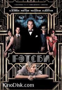 Обложка Великий Гэтсби (The Great Gatsby)