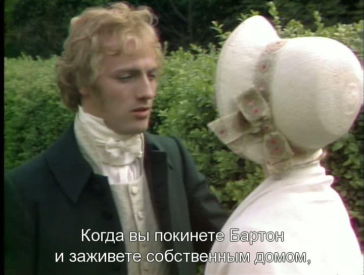 Кадр из фильма разум и чувства 7 серий